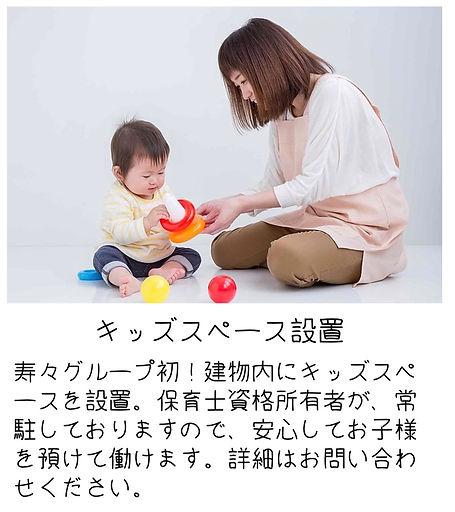 寿々グループ 福利厚生.jpg