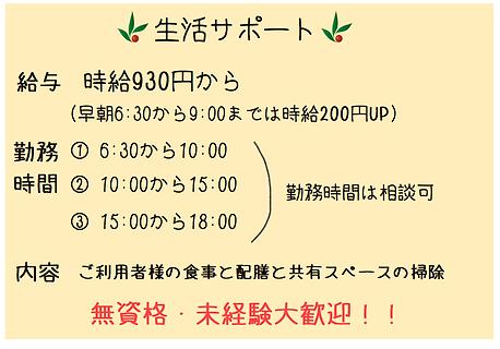 ナーシングホーム寿々 豊田エリア 生活サポート採用.png
