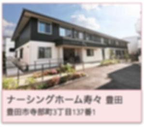 ナーシングホーム寿々豊田 施設案内.jpg