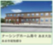 ナーシングホーム寿々あま大治.png