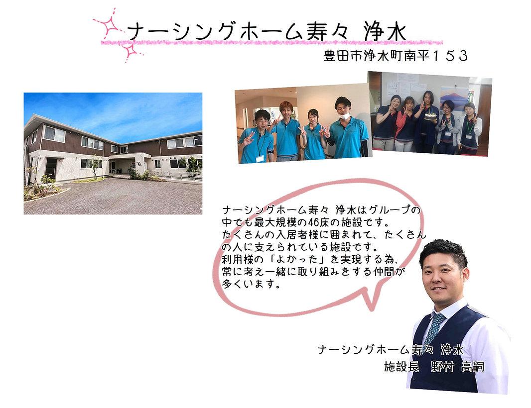 ナーシングホーム寿々浄水施設紹介.jpg