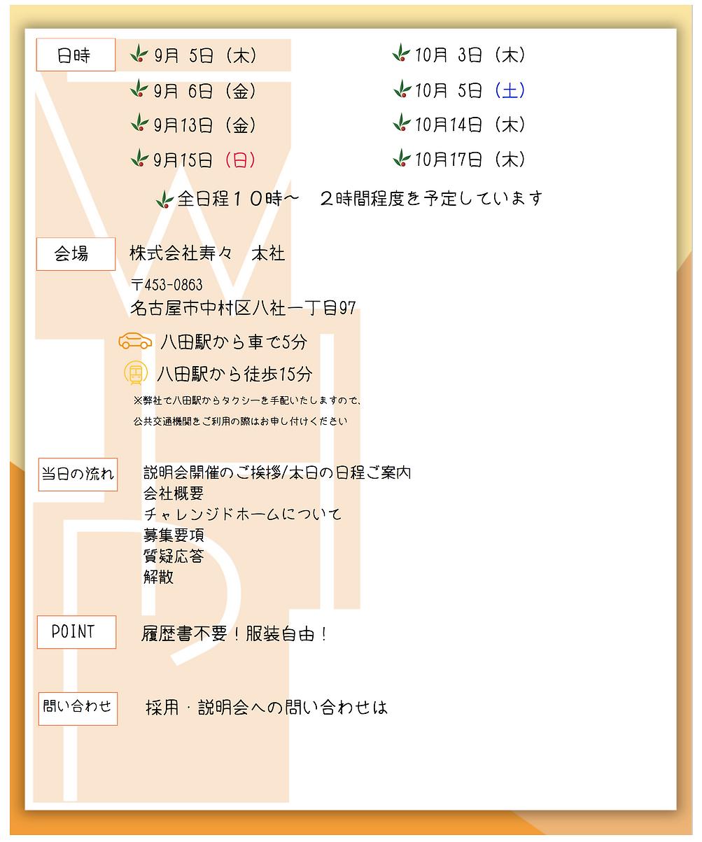 チャレンジドホーム寿々中村会社説明会.png