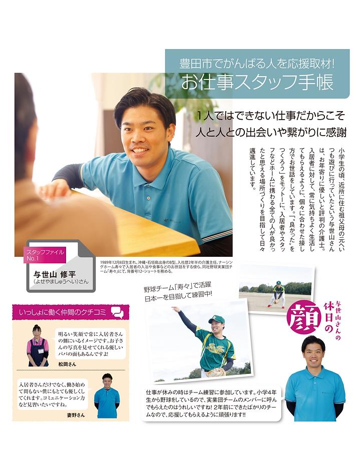 ぶらりん豊田記事 与世山修平.png