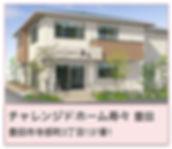 チャレンジドホーム寿々 豊田 施設案内.jpg