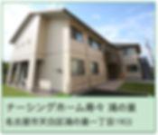 ナーシングホーム寿々 鴻の巣 施設案内.jpg