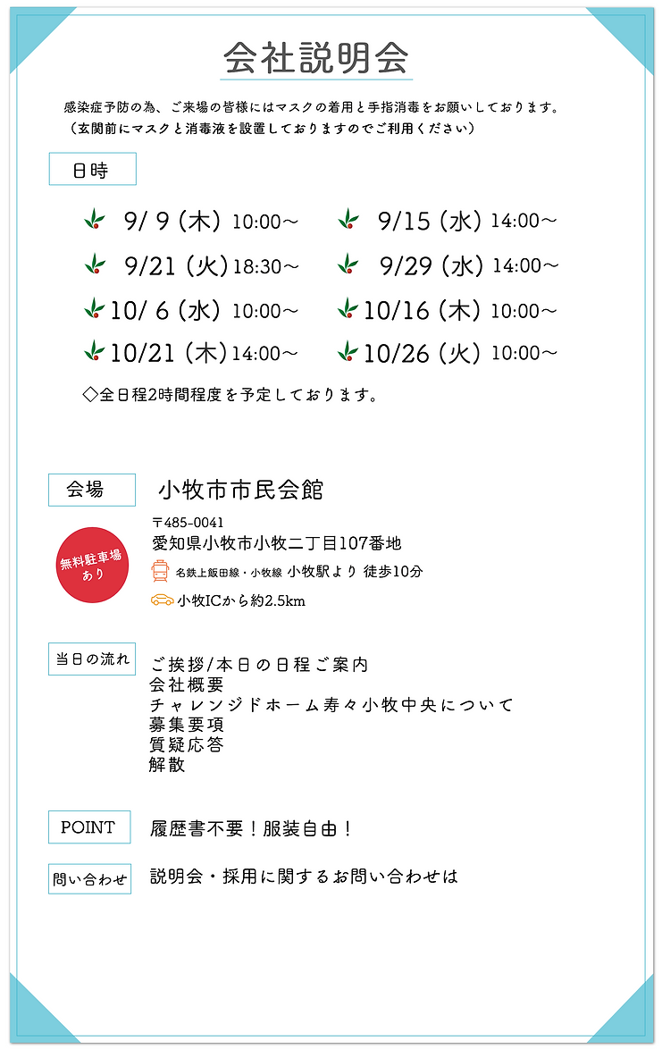 Screenshot 2021-09-07 at 14-34-50 ナーシングホーム寿々 あま大治 スタッフ募集.png