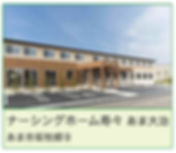 ナーシングホーム寿々あま大治 施設案内 .jpg