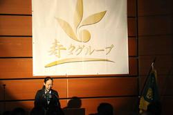 寿々グループ 実践研究大会