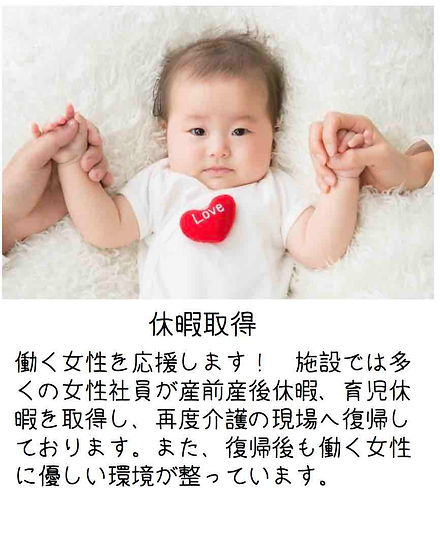 福利厚生 休暇取得.jpg