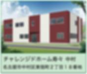 チャレンジドホーム寿々中村.png