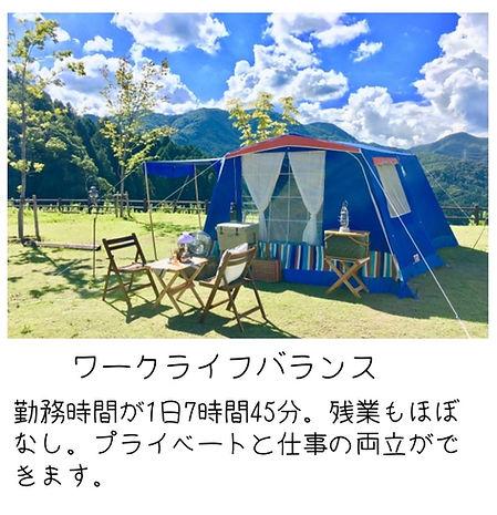 寿々グループ ワークライフバランス.jpg