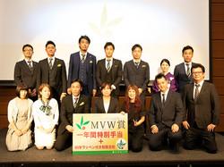 実践研究大会 MVW