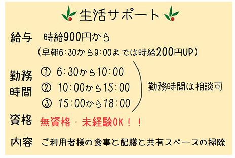 生活サポート PDF.png
