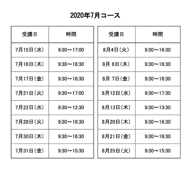 初任者研修2020.07月.png