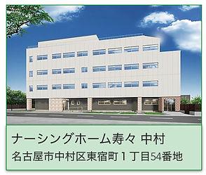 ナーシングホーム寿々中村1111.jpg