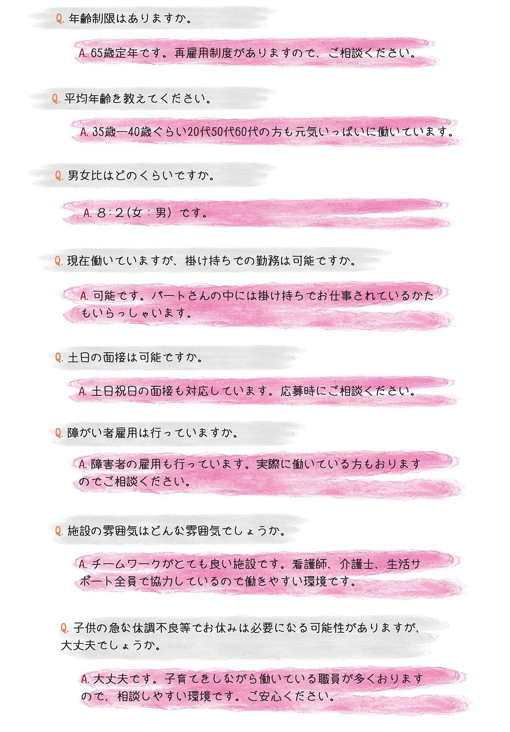 Q6A PDF 軽.jpg