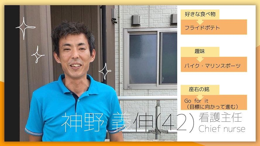 チャレンジドホーム寿々中村 神野施設長.jpg
