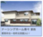 ナーシングホーム寿々愛西.jpg