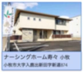 ナーシングホーム寿々 小牧 施設案内.jpg