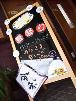 ナーシングホーム 寿々(一宮)夏祭り