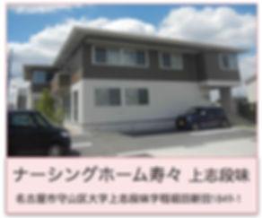 ナーシングホーム寿々 上志段味 施設案内.jpg
