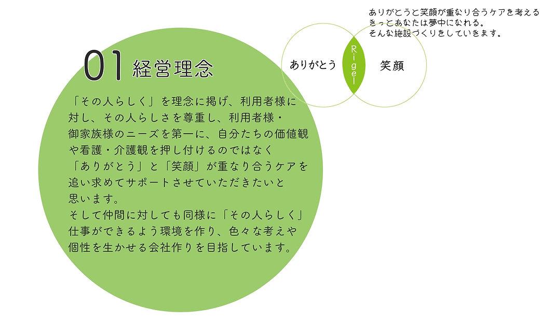 ナーシングホーム寿々あま大治企業理念.jpg