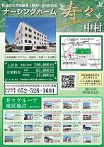 施設合同ナーシング中村裏.jpg