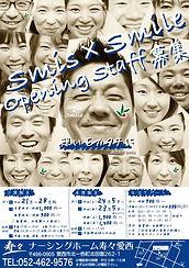 smisスタッフ募集.jpg