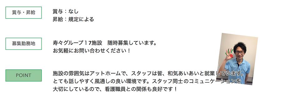 寿々グループ 介護士 福利厚生1.png