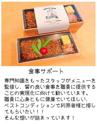 福利厚生 お弁当.jpg