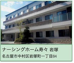 ナーシングホーム寿々 岩塚 施設案内.jpg