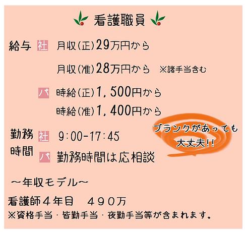ナーシングホーム寿々 豊田エリア 看護師採用.png