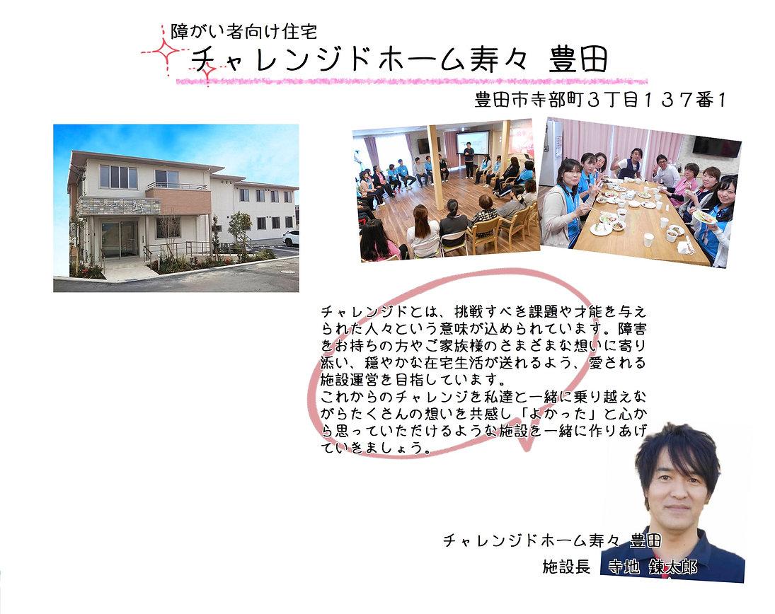 チャレンジドホーム寿々豊田.jpg