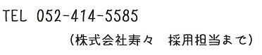 人事電話番号PDF.png