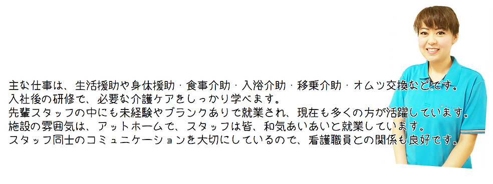 株式会社輪華 介護士の仕事.png