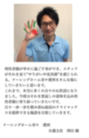 ナーシングホーム寿々愛西 澤田介護主任.jpg