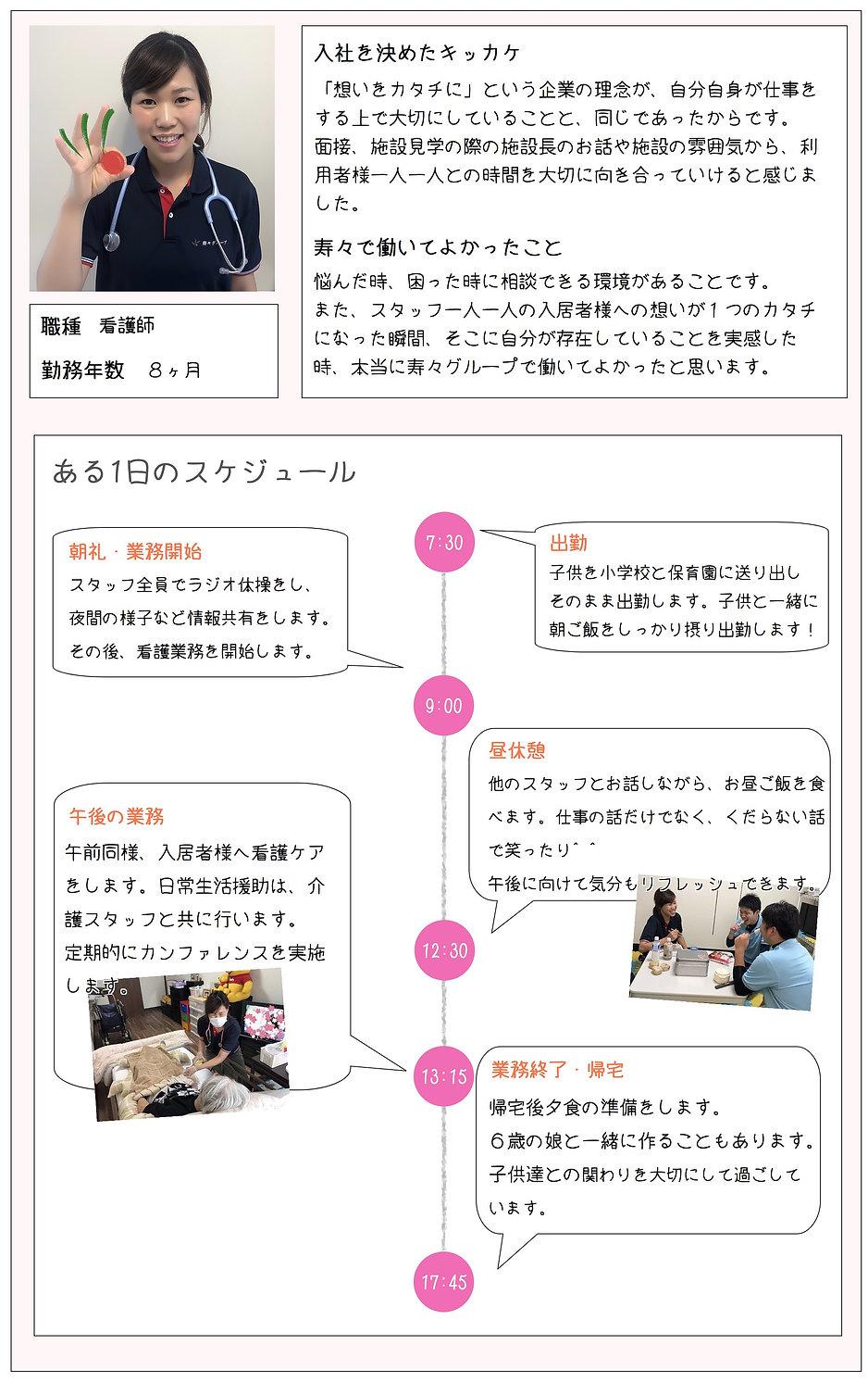 ナーシングホーム寿々愛西藤本看護主任.jpg