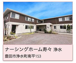 ナーシングホーム寿々浄水 施設案内.jpg