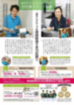 ぶらりん豊田8月号.jpg