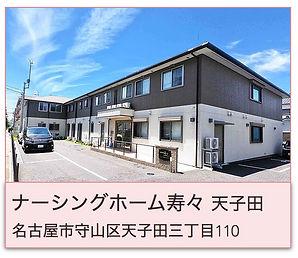 ナーシングホーム寿々天子田 施設案内.jpg