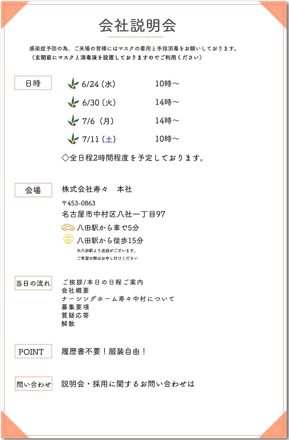 ナーシングホーム寿々 中村.png
