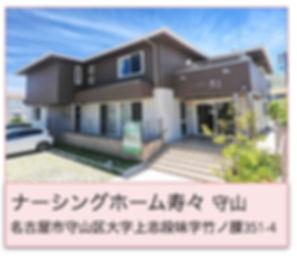 ナーシングホーム寿々守山 施設案内.jpg