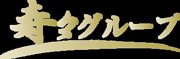 寿々グループロゴ.png