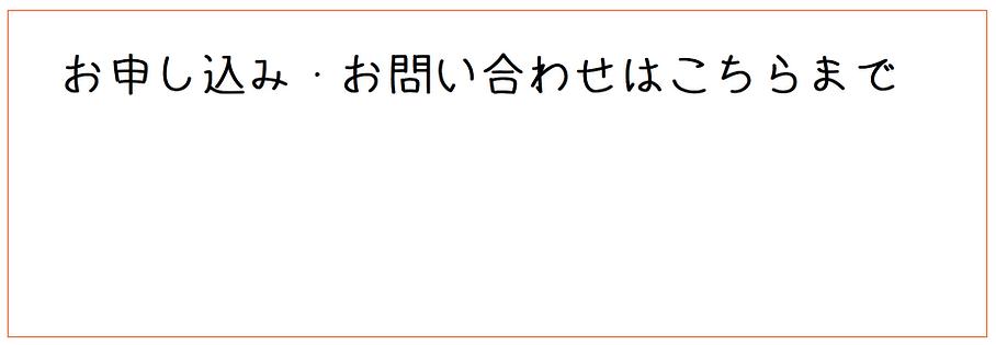 チャレンジドホーム寿々中村 お問い合わせ.png