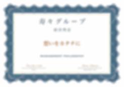 寿々グループ 経営理念.jpg