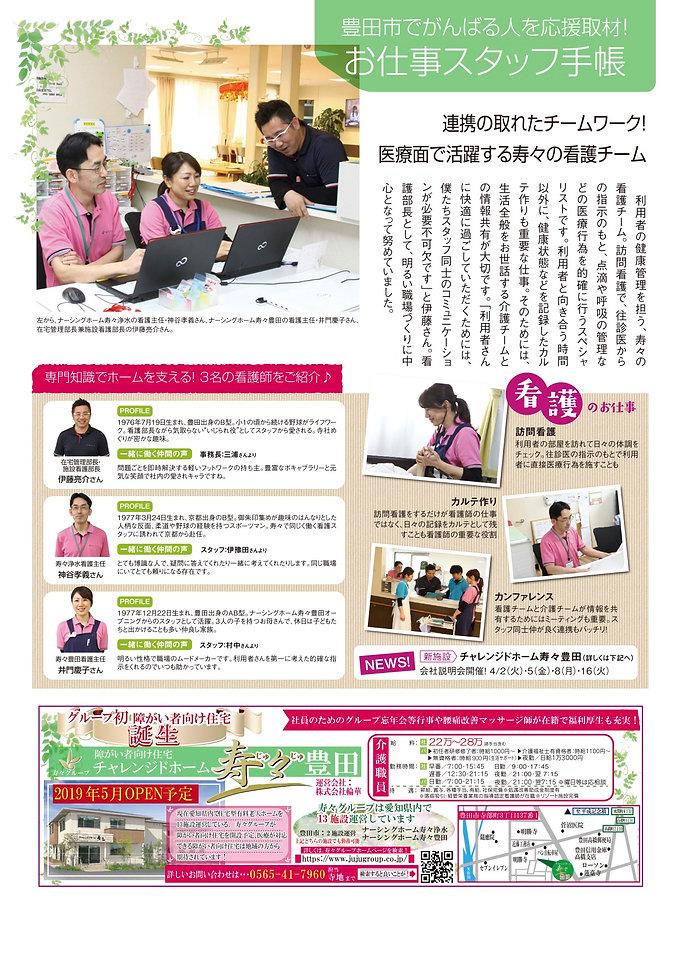 ぶらりん4月号 看護チーム.jpg