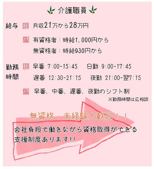 ナーシングホーム寿々あま大治 介護士募集要項.jpg