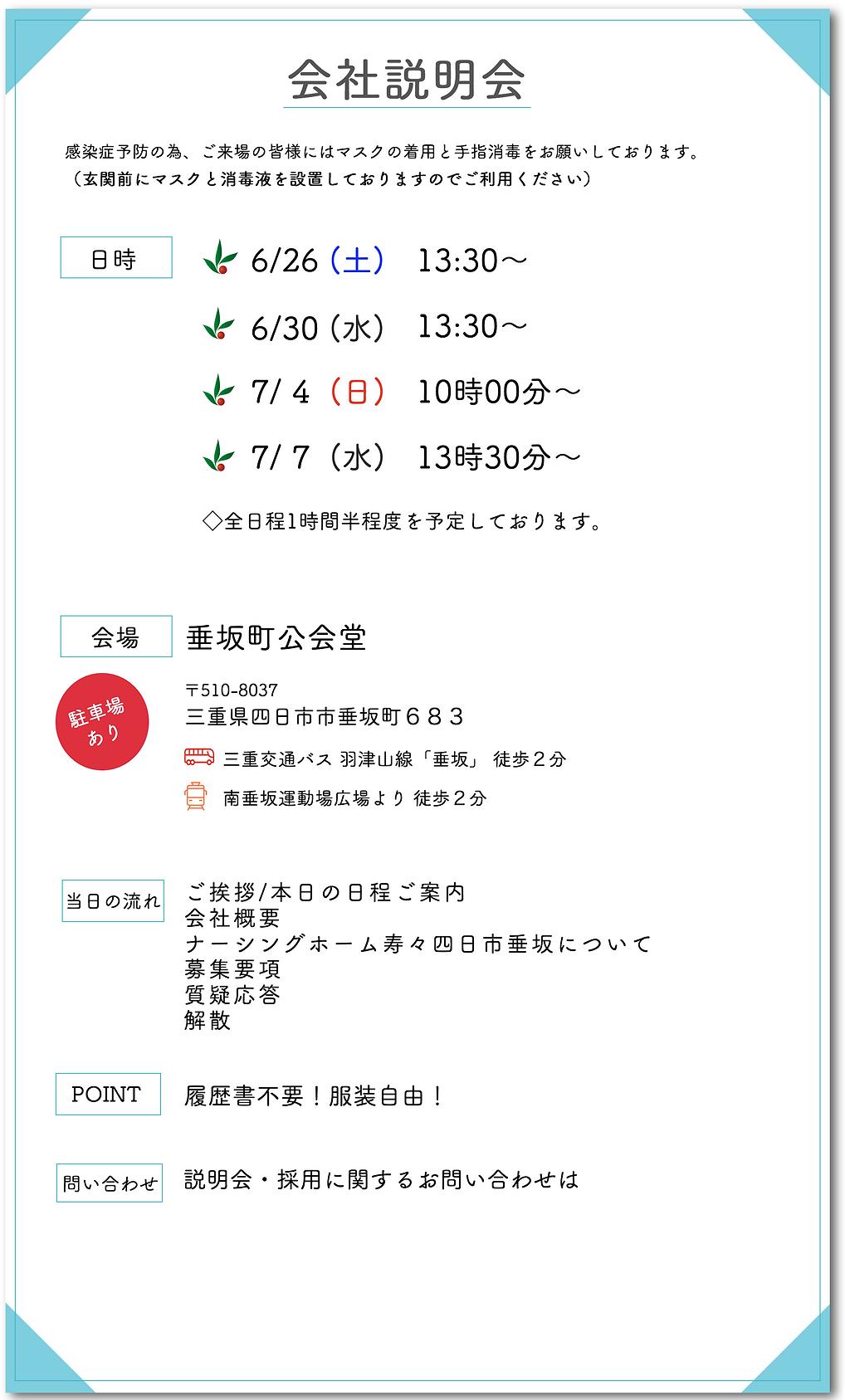 Screenshot_2021-06-01 ナーシングホーム寿々 あま大治 ス