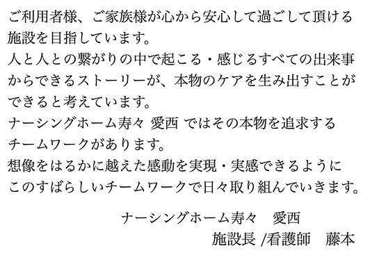 ナーシングホーム 寿々愛西 施設長藤本.png