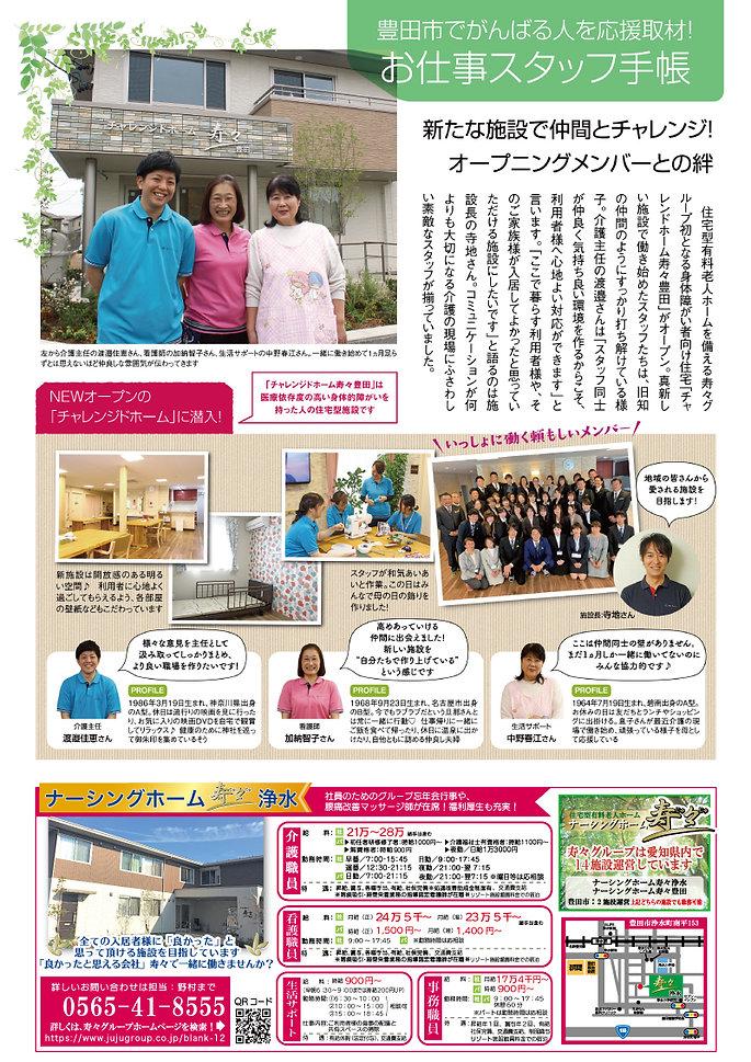 ぶらりん豊田6月号チャレンジドホーム特集.jpg